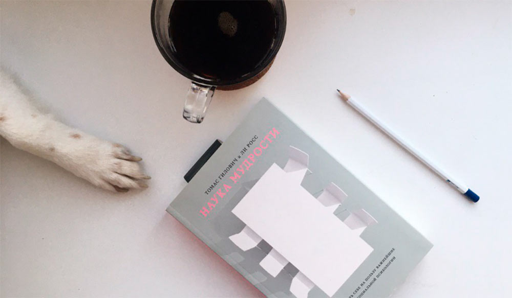 Мое обычное утро: кофе, собака, книга