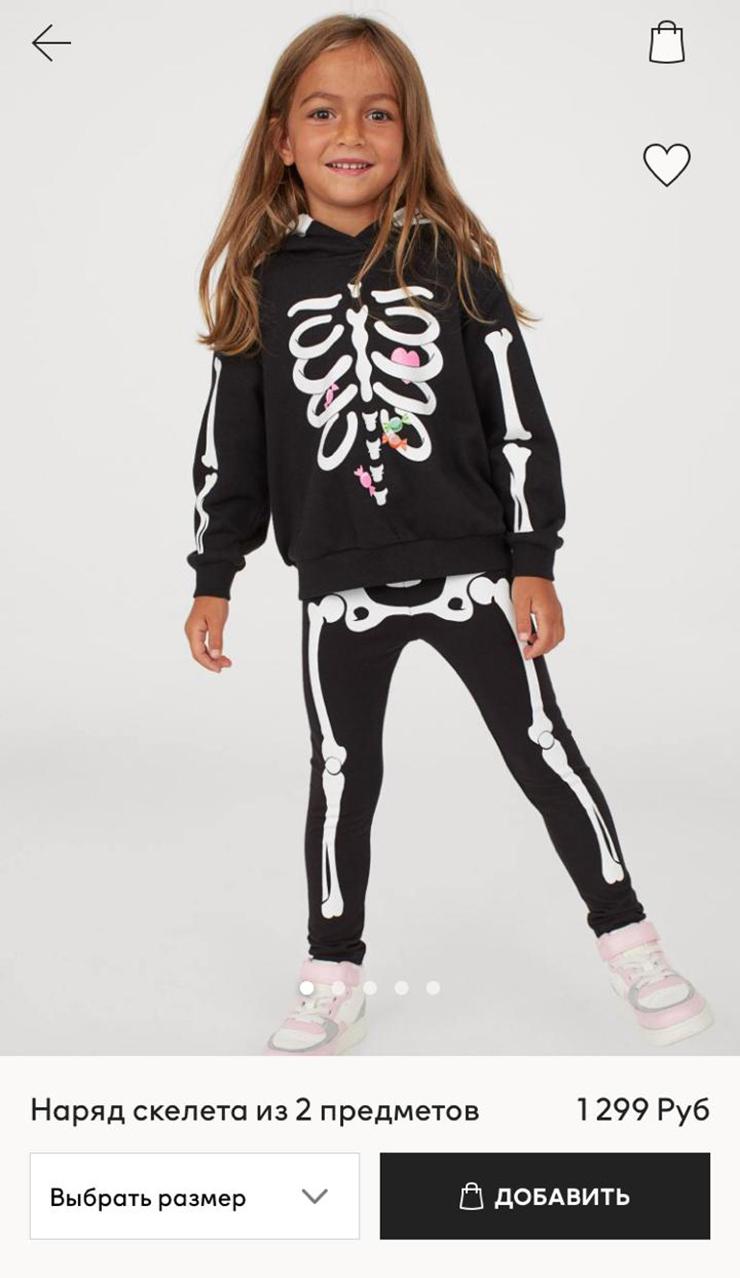 Костюм скелета из H&M
