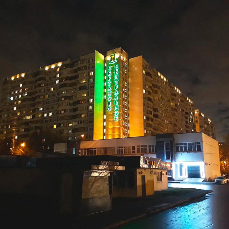 Я живу в Чертанове, это очень густонаселенный район Москвы. Периодически мне хочется переехать в район с более приятной архитектурой, но потом я вспоминаю проучеников, которые живут здесь, и остаюсь