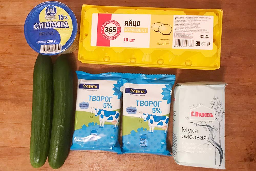 Купила яйца, сметану, творог, огурцы и рисовую муку