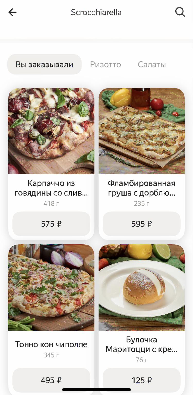 Сфоткать пиццу забыла, вот фото из «Яндекс-еды»