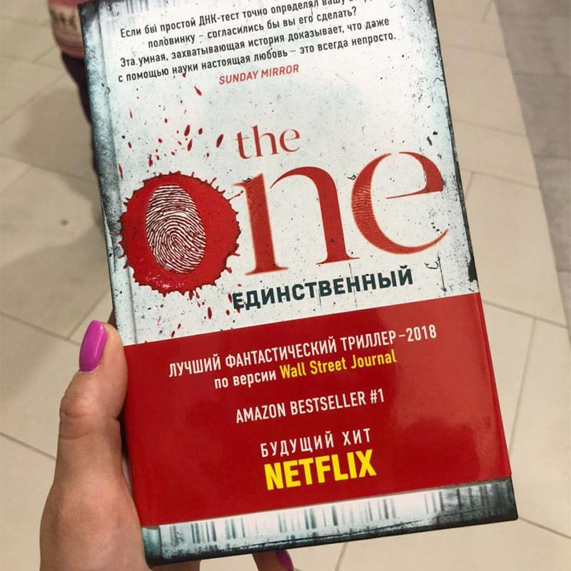 Книга называется «TheOne. Единственный»