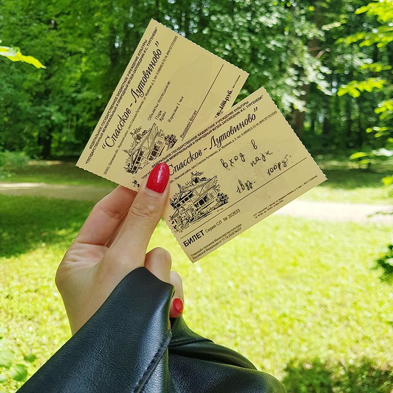 Вход в парк — 100<span class=ruble>Р</span>