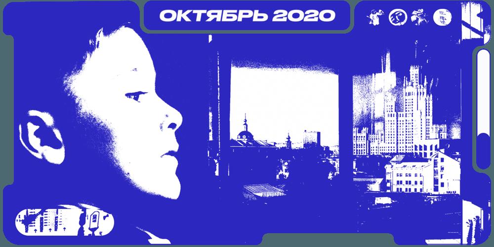 Дайджест законов: октябрь 2020года