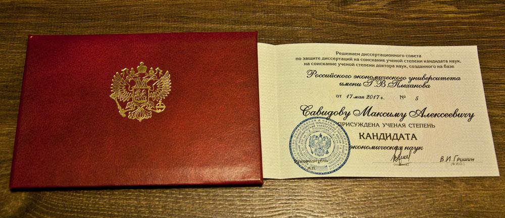 Текст приглашения на банкет после защиты диссертации 4106