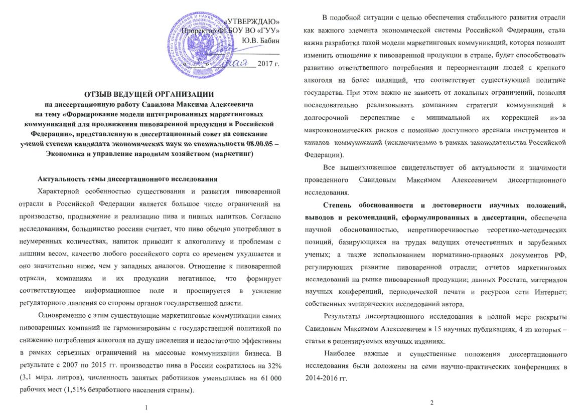 Текст приглашения на банкет после защиты диссертации 2771