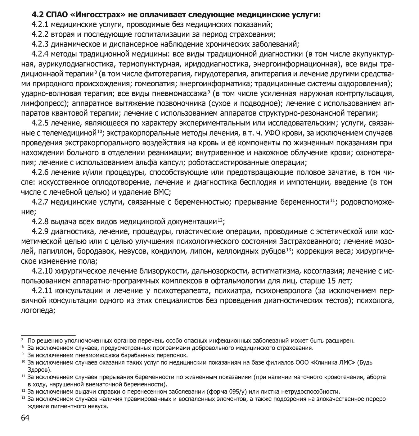 Договор на погрузку груза в вагон бланк