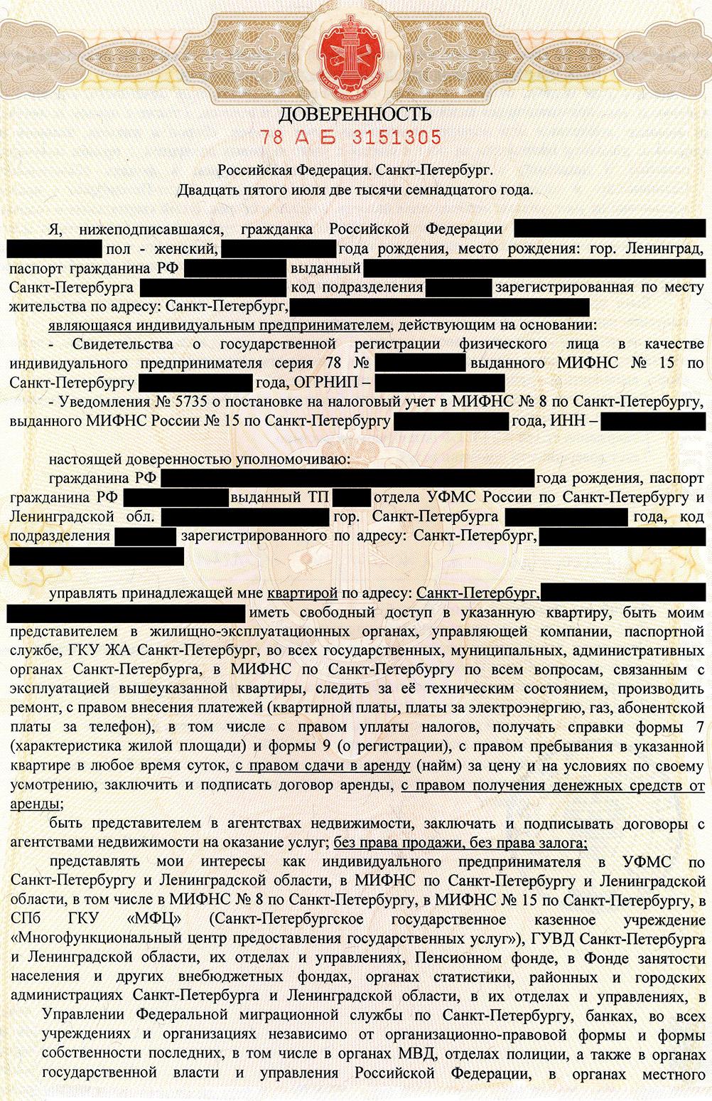 Вот как, например, может выглядеть доверенность, если решите законно сдать квартиру в России и уехать жить за границу