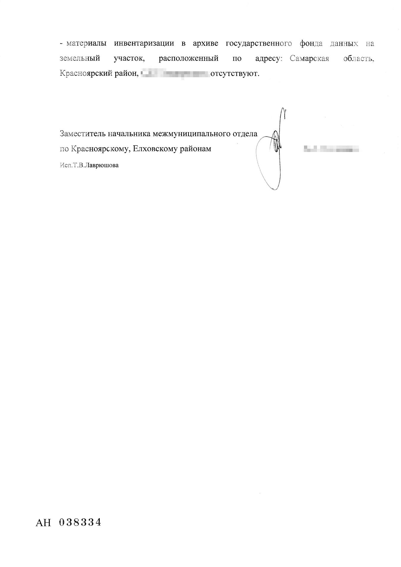 Ответ Росреестра о том, что данных об участке в архиве государственного фонда нет