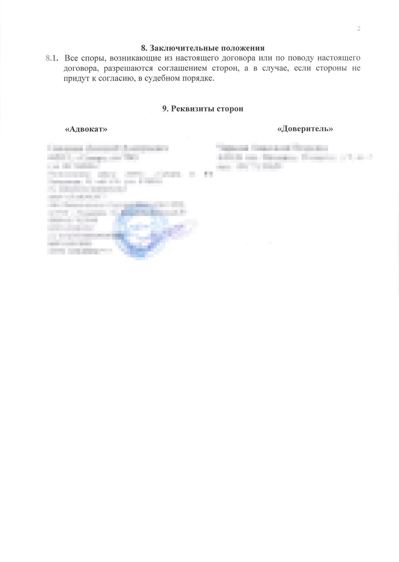 Соглашение с заказчиком окон об оказании адвокатской помощи