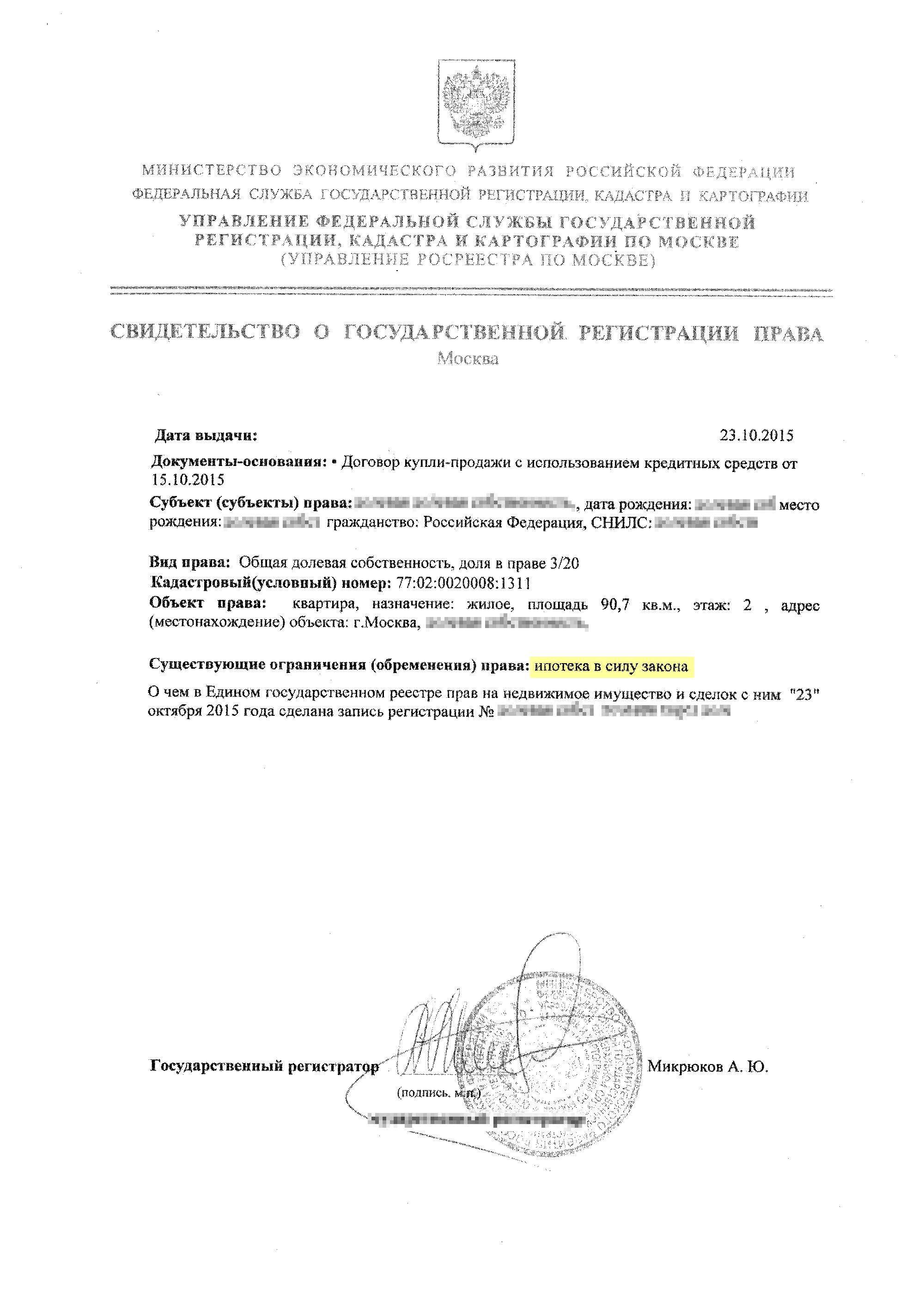 Свидетельство о праве собственности Ивана на квартиру с отметкой о регистрации ипотеки в силу закона, которое Иван представил в суд как доказательство наличия у него кредитных обязательств передбанком