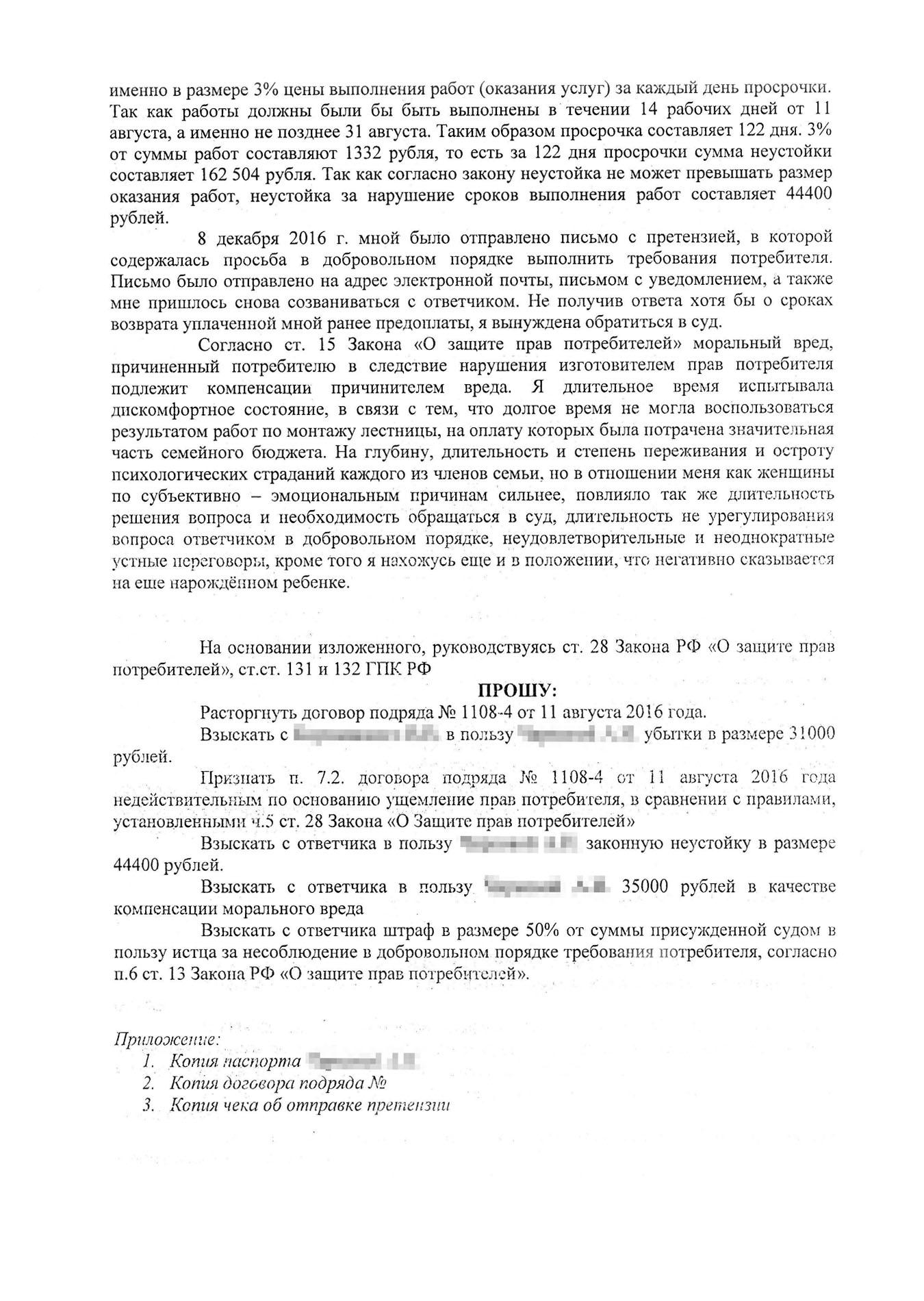 Исковое заявление о защите прав потребителей в деле по установке лестницы