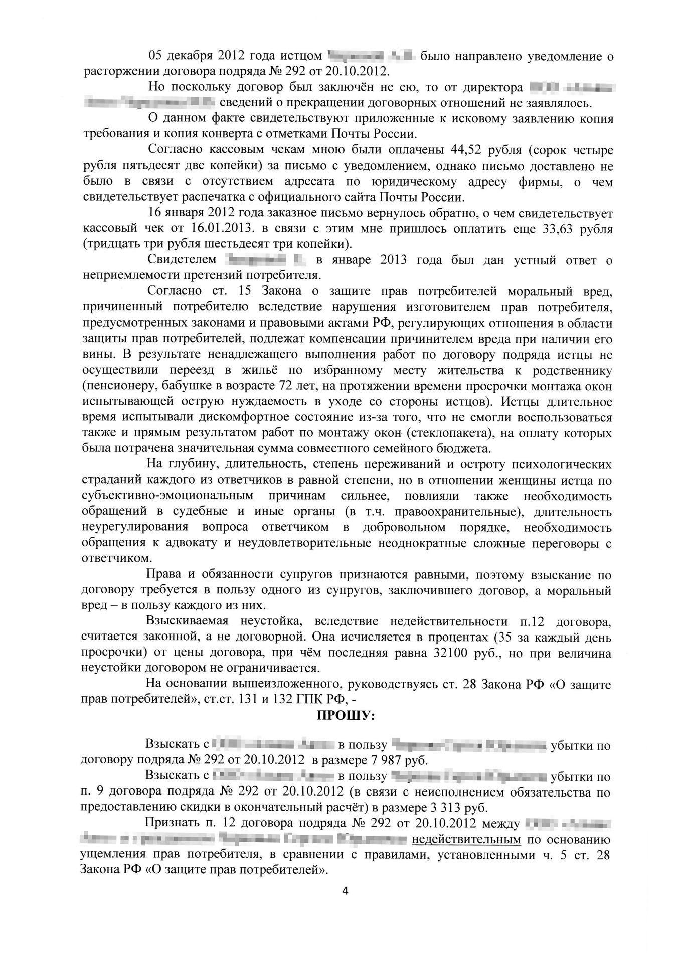 Исковое заявление в суд по делу об установке окон