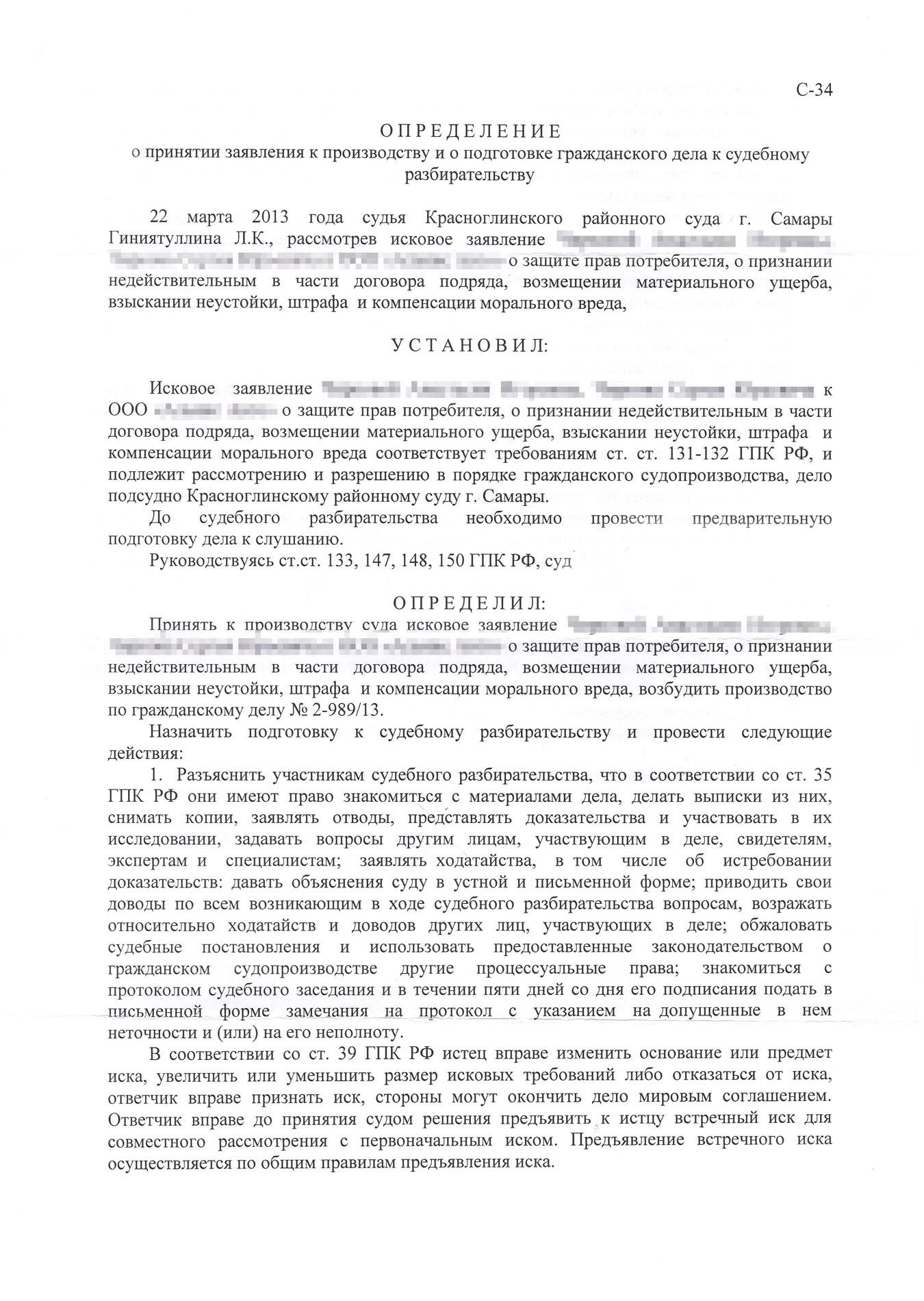 141 ук рф состав преступления