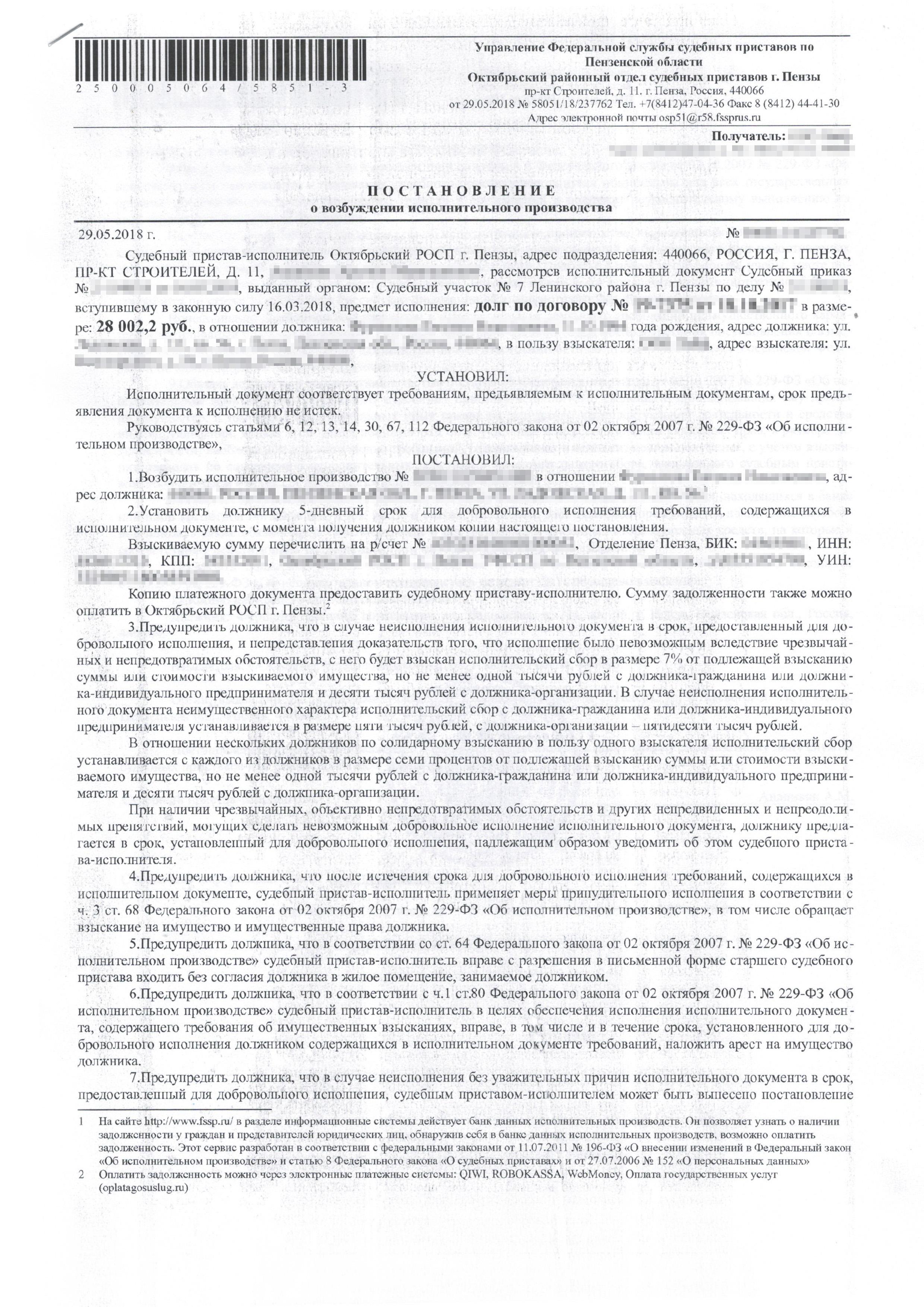 Транспортный налог 2019 для юридических лиц кбк