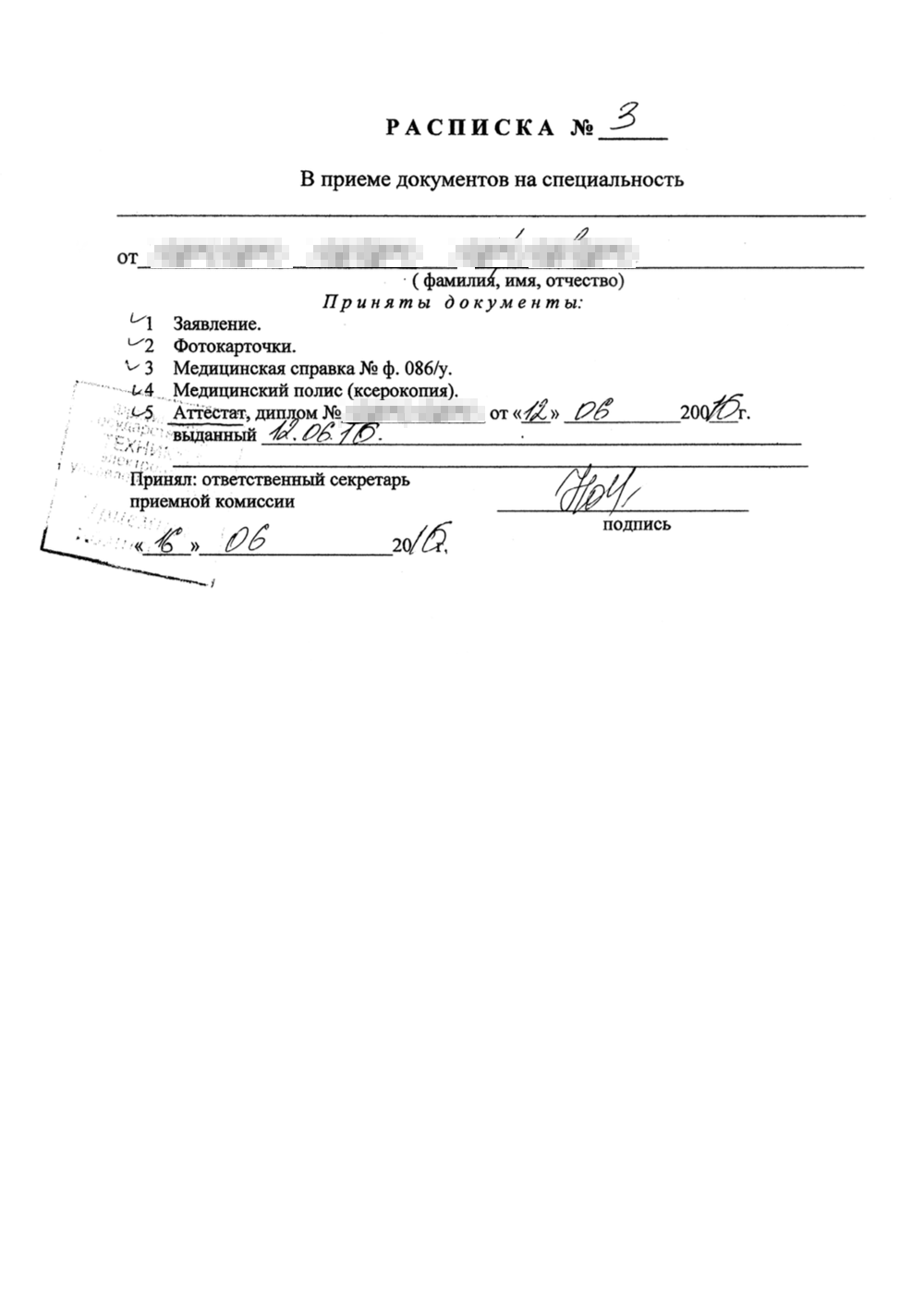 Расписка о приеме документов для{amp}amp;nbsp;поступления в колледж. Репетиторы Кириллу были необходимы, чтобы{amp}amp;nbsp;туда поступить