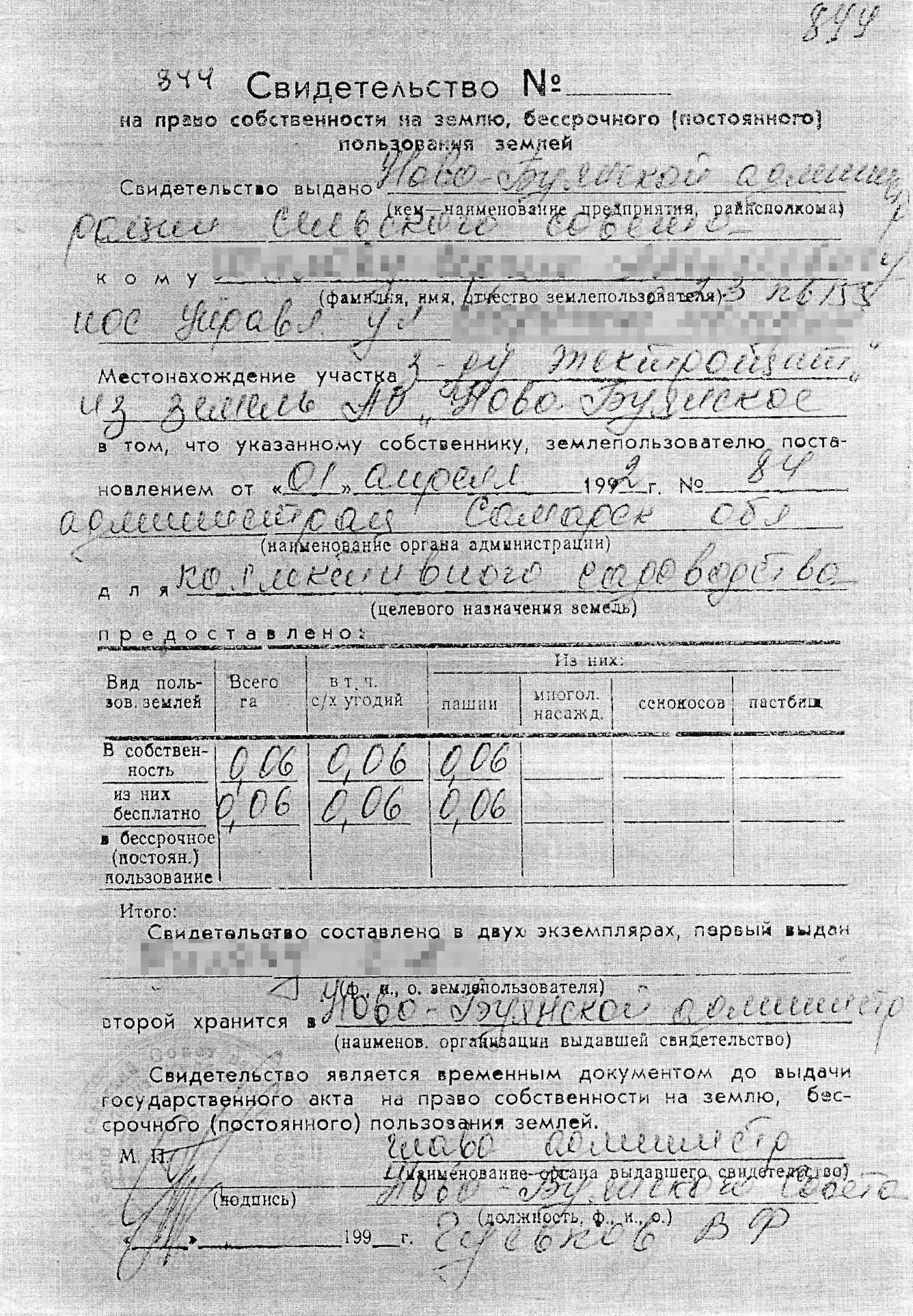 Свидетельство о праве собственности старого образца, которое мы получили в архиве администрации Красноярского района Самарской области. Оно имеет такуюже силу, как и записи в ЕГРН