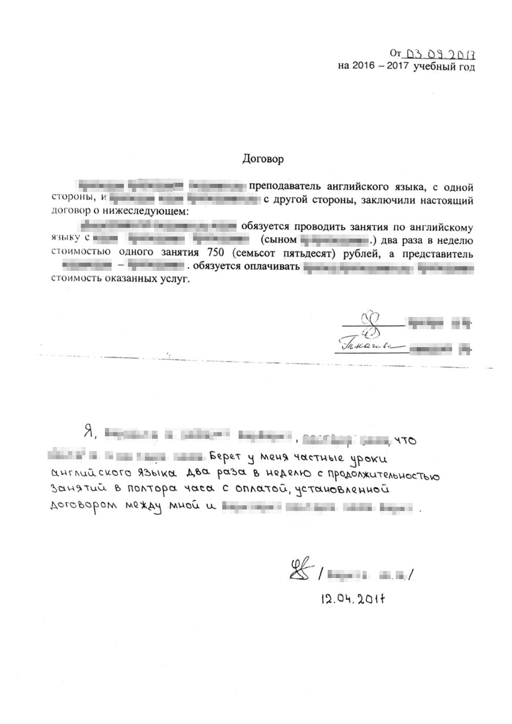 Договор с репетитором по английскому на предоставление дополнительных образовательных услуг Кириллу и расписка о получении репетитором оплаты от Татьяны