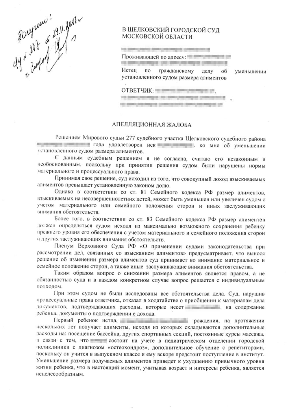 Апелляционная жалоба на решение мирового судьи от Татьяны