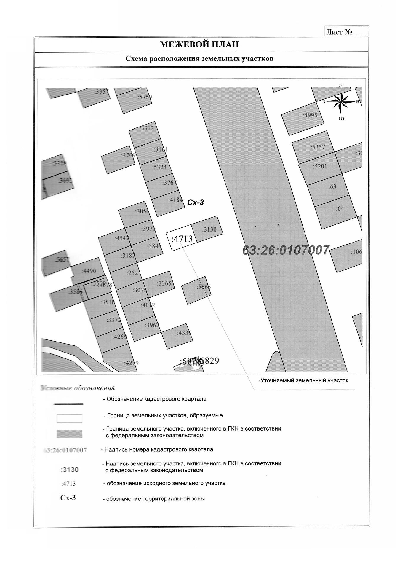 Межевой план для суда идентифицирует участок, который необходимо оформить в собственность