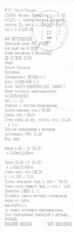 Квитанция о приеме заказного письма Почтой России