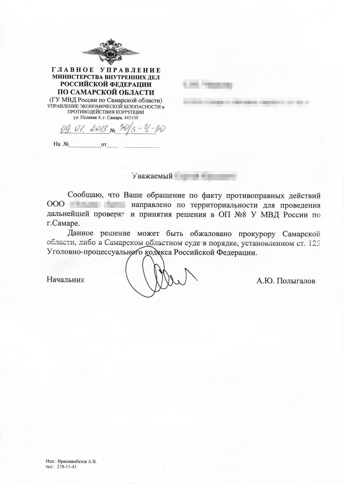 Ответ из УБЭП о переадресации обращения и ответ из отдела полиции