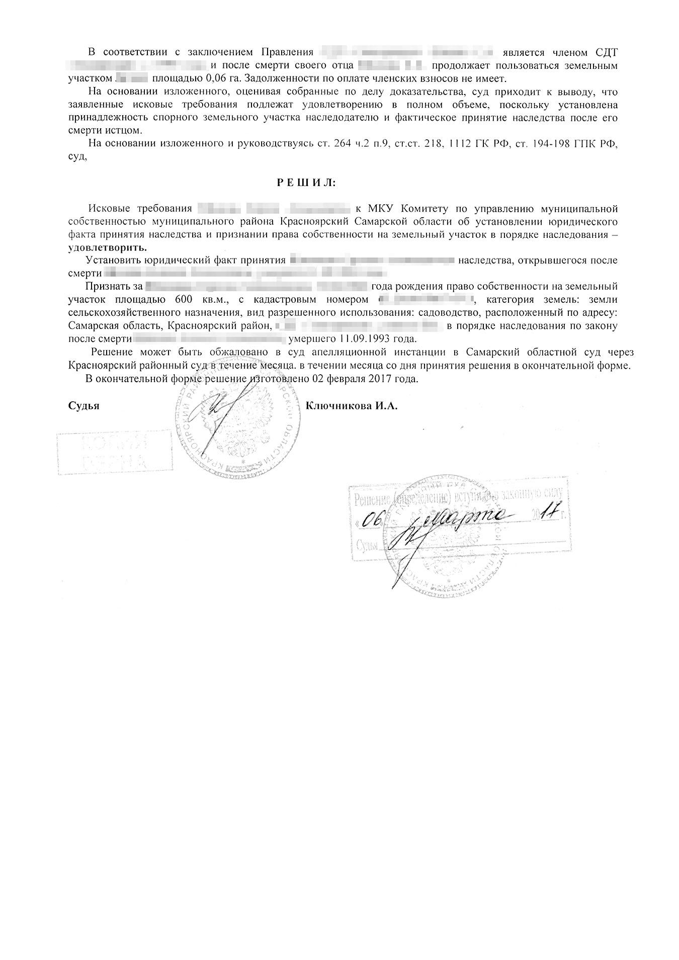 Решение суда о признании права собственности в порядке наследования. Оно необходимо длярегистрации права собственности в Росреестре