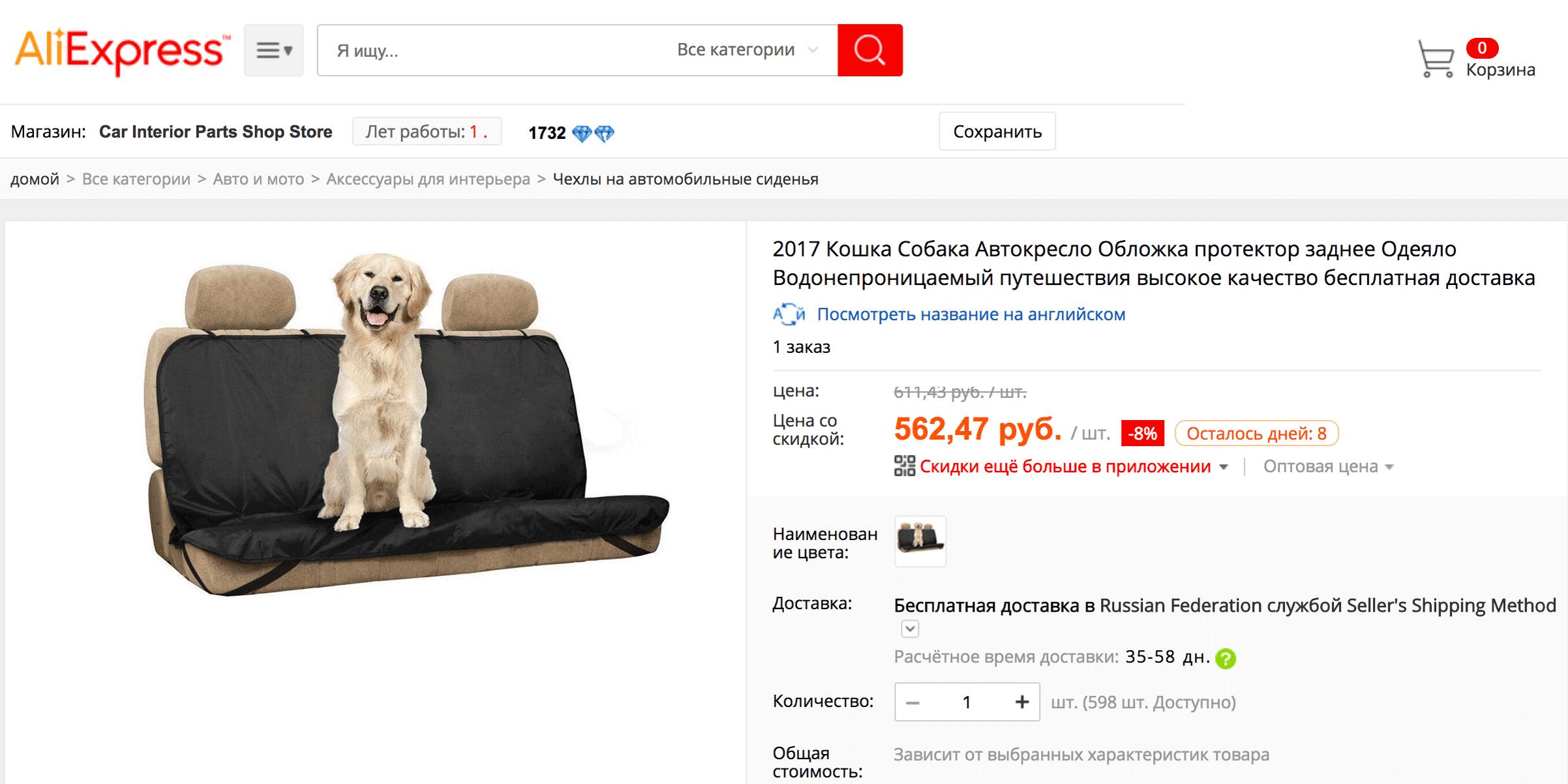 Автогамак на «Алиэкспрессе» стоит 551<span class=ruble>Р</span>