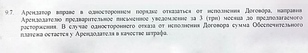Пункт о прекращении договора, на который ссылался арендатор