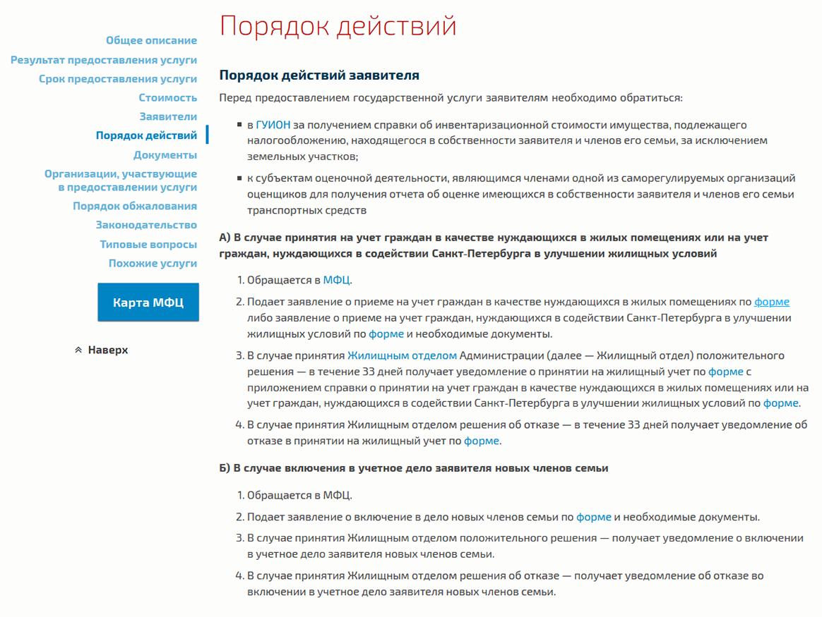 Жители Санкт-Петербурга могут скачать форму заявления в этом разделе на госуслугах
