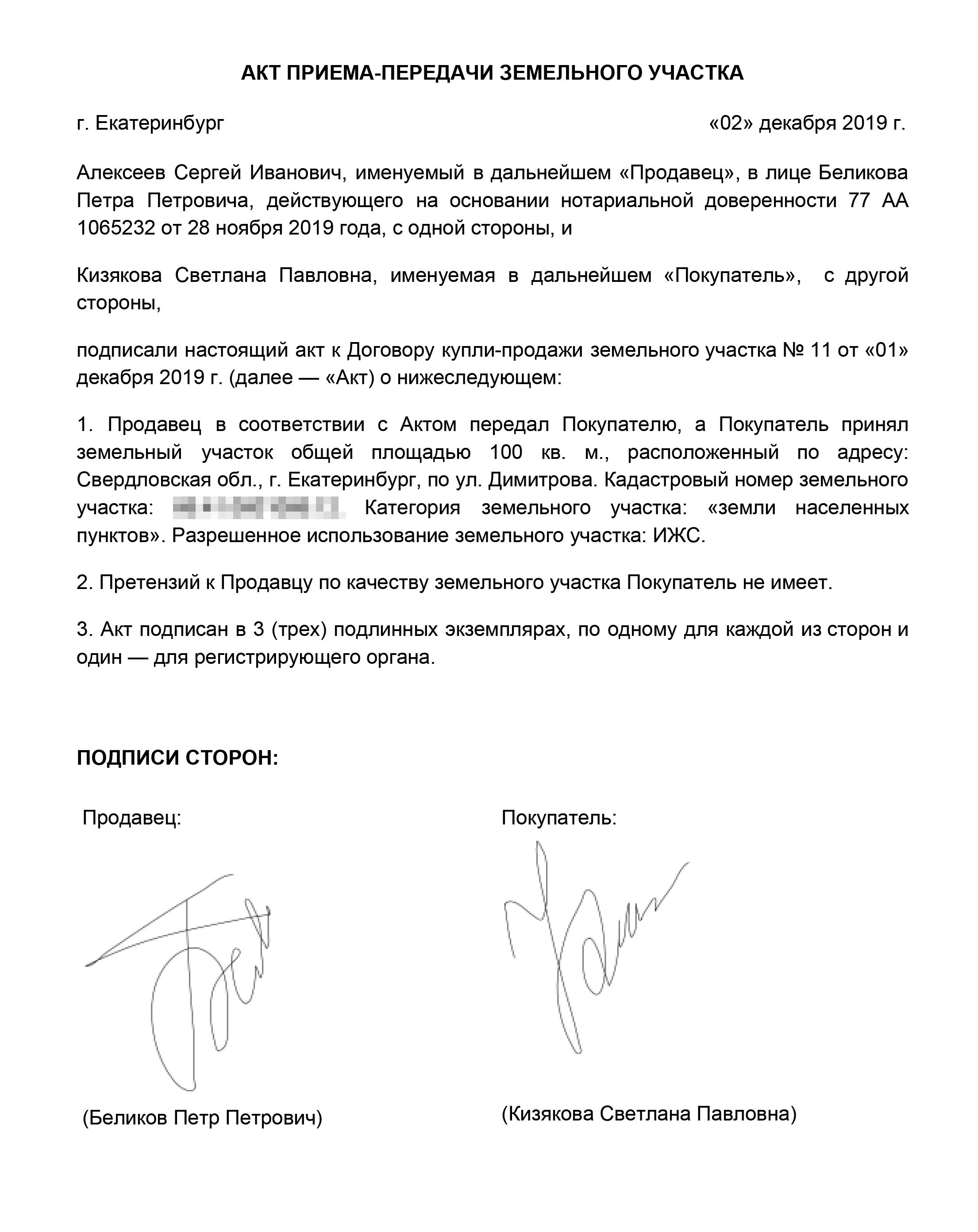 Образец акта приема-передачи земельного участка
