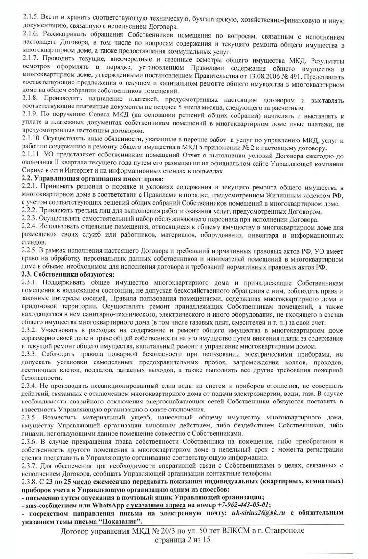 Образец договора управления домом