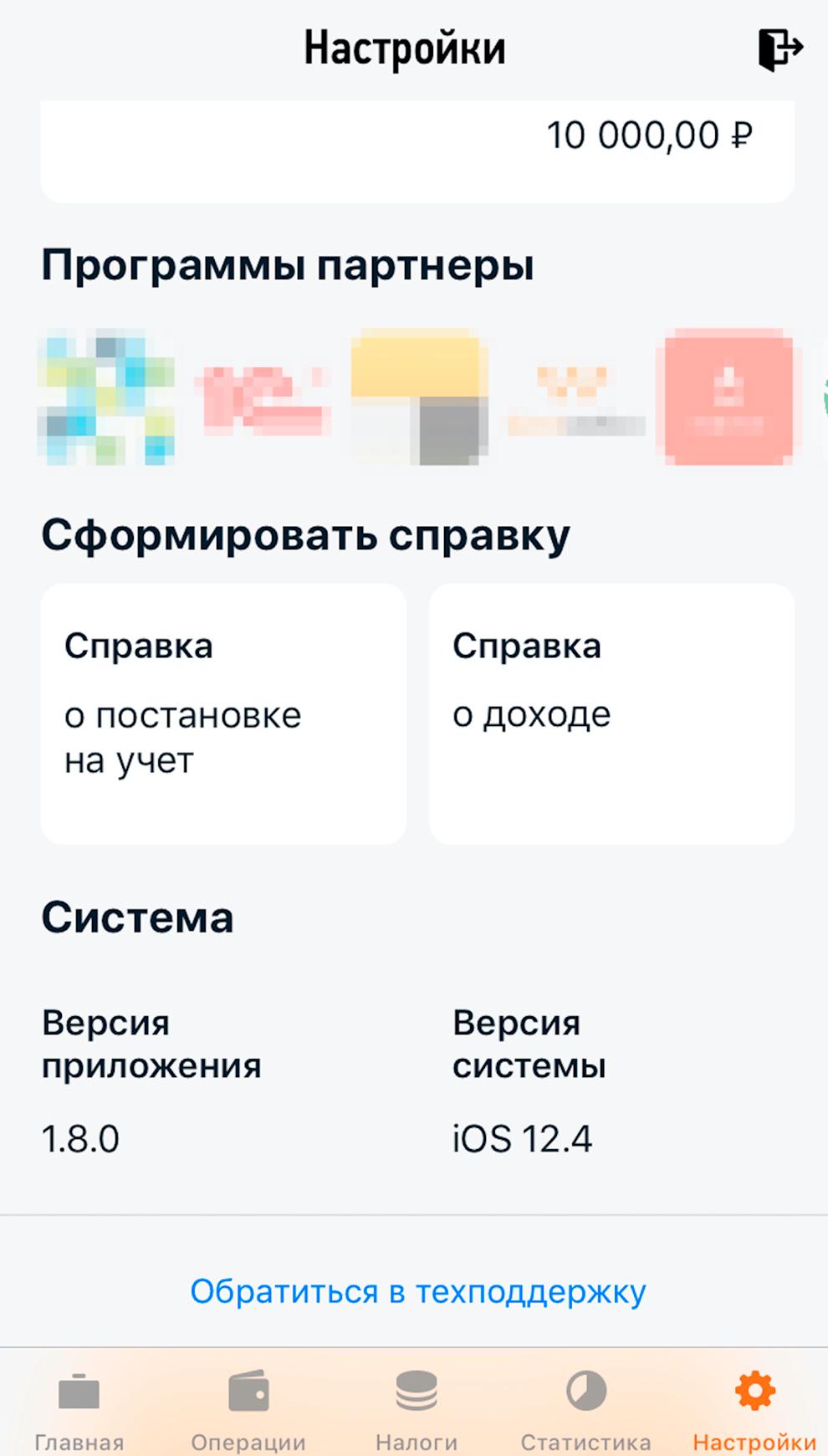 Справка о доходе из приложения формируется в разделе «Настройки»