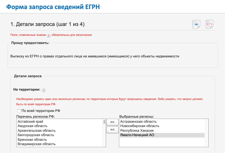 Выбор региона для проверки сведений в реестре