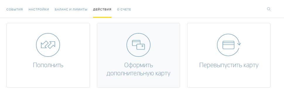 Оформите дополнительную карту через интернет-банк: Карта → Действия → Оформить дополнительную карту