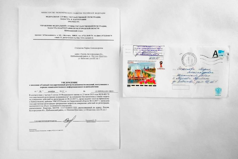 С интервалом в неделю мне пришло два письма из Росреестра. В первом сообщалось о запрете на совершение действий, связанных с регистрацией моей квартиры, во втором — о снятии запрета
