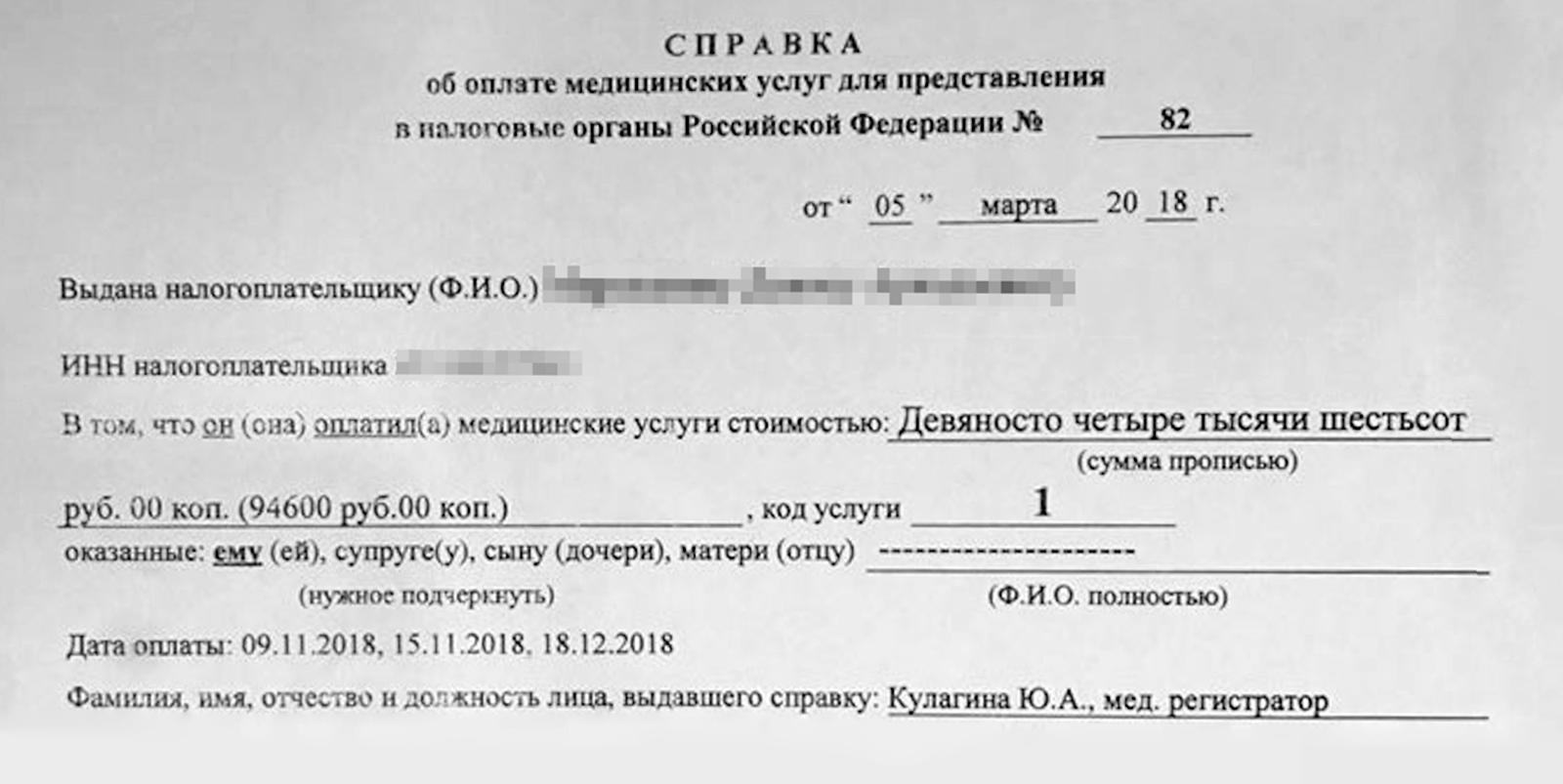 Хотя лечение зубов обошлось почти в 100 тысяч рублей, дорогостоящим для вычета оно не считается