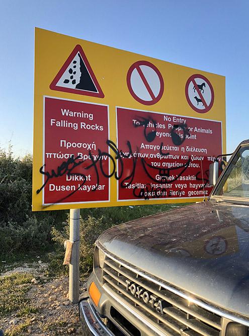 «Опасность: падающие камни», «Вход запрещен длятранспорта, людей и животных» — надписи на щитах предупреждают, что вся ответственность лежит на вас