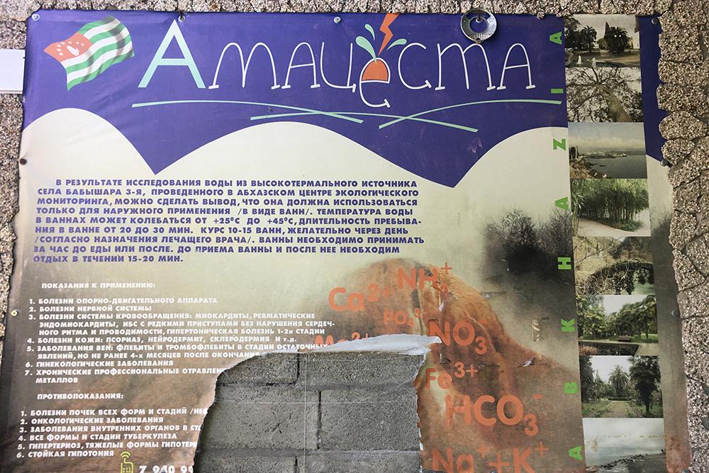 Этот разорванный плакат прежних владельцев висит у входа на территорию источника