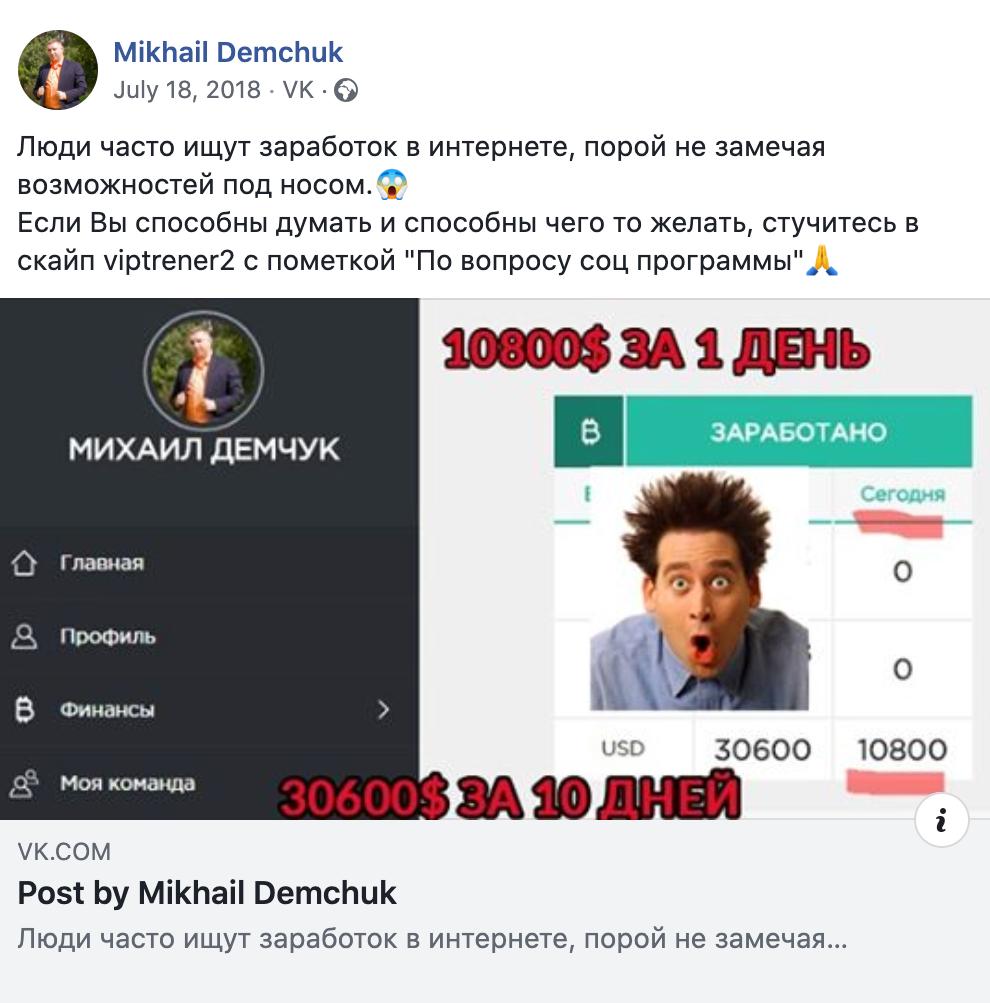 Типичный пост из ленты Демчука. Доверитесь такому профессионалу?