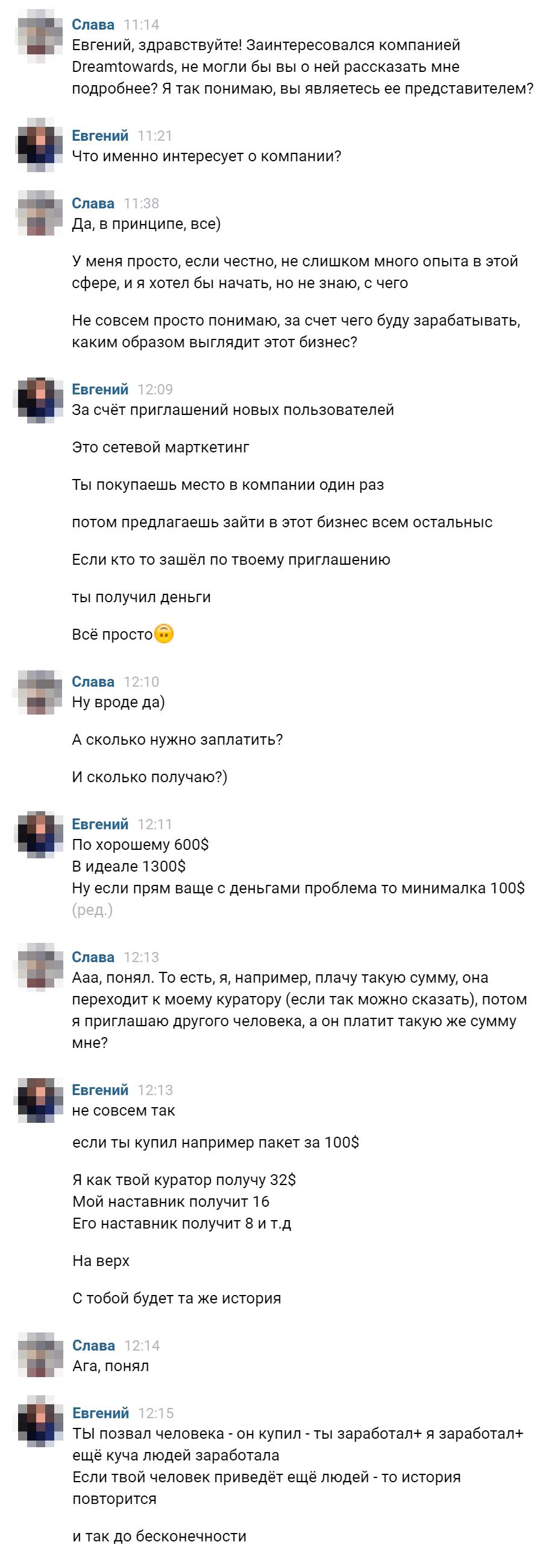 Представитель компании Евгений заверил меня, что все работает очень просто — на основе сетевого маркетинга