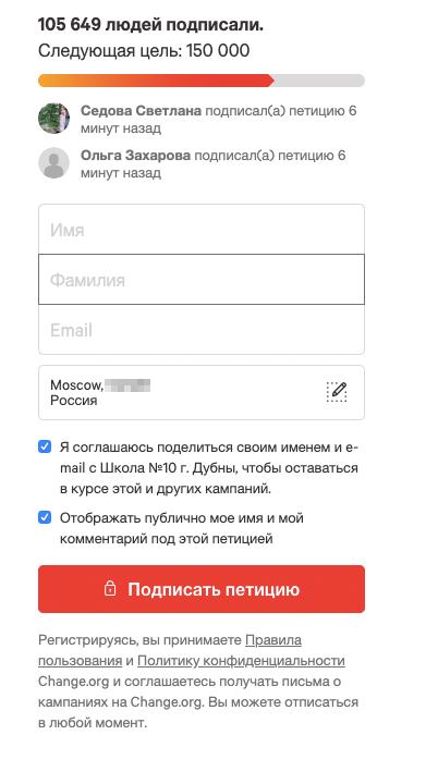Чтобы подписать настоящую петицию, не нужно вводить никакие пароли: достаточно указать ФИО и адрес электронной почты
