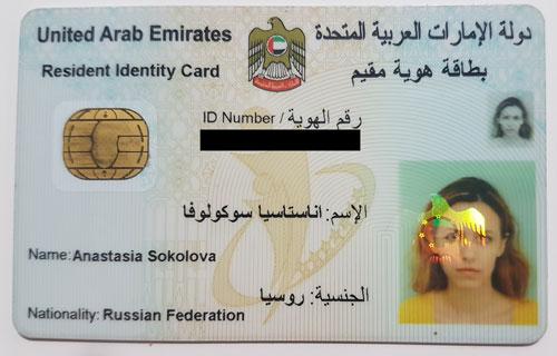 Мое удостоверение резидента