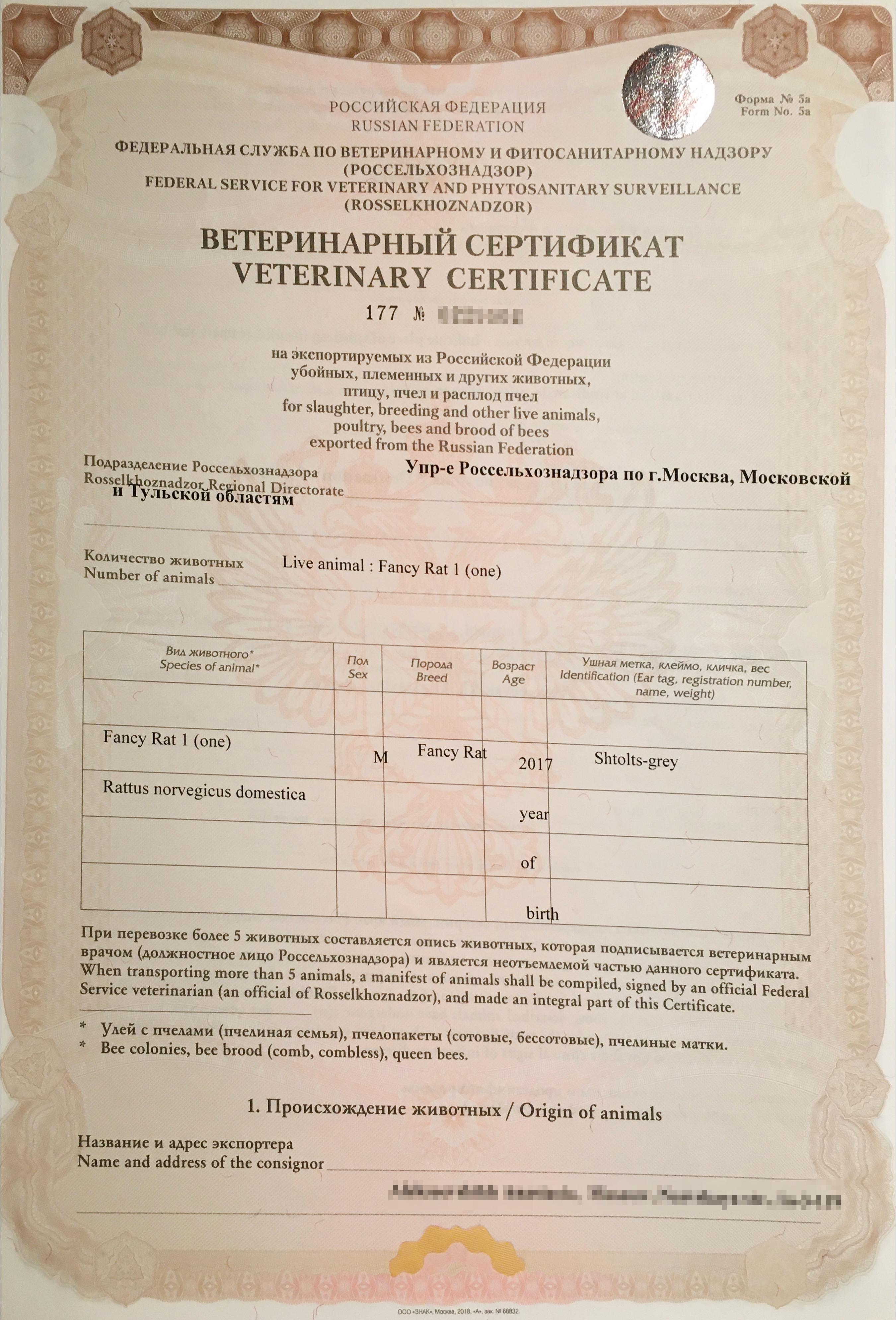 Международный ветеринарный сертификат длякрысы