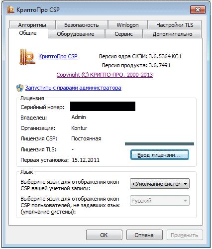 Интерфейс «Криптопро», программы для защиты информации