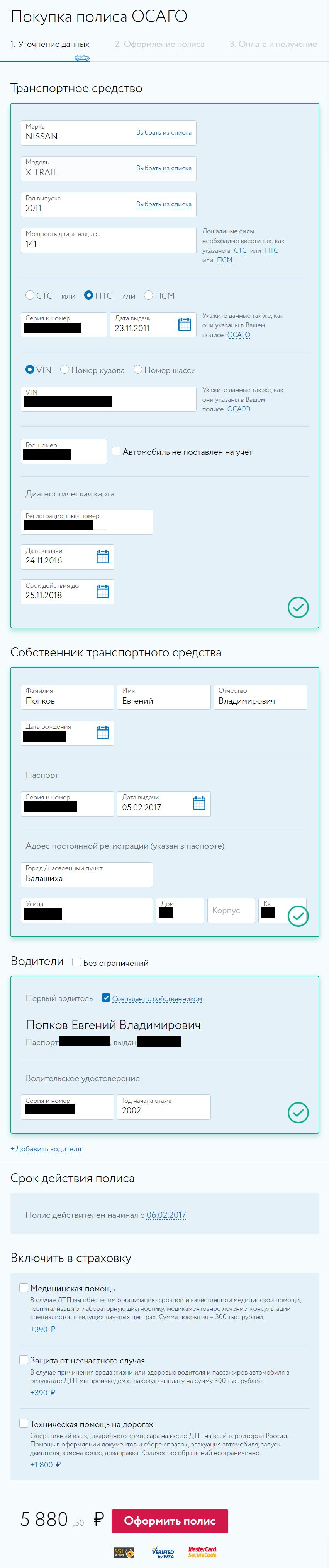 Электронный полис ОСАГО - как оформить страховку и где купить электронное ОСАГО онлайн