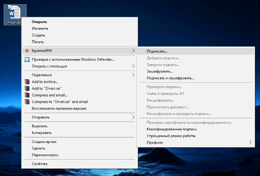 Запуск мастера создания электронной подписи с помощью «Крипто-АРМ» в Виндоус