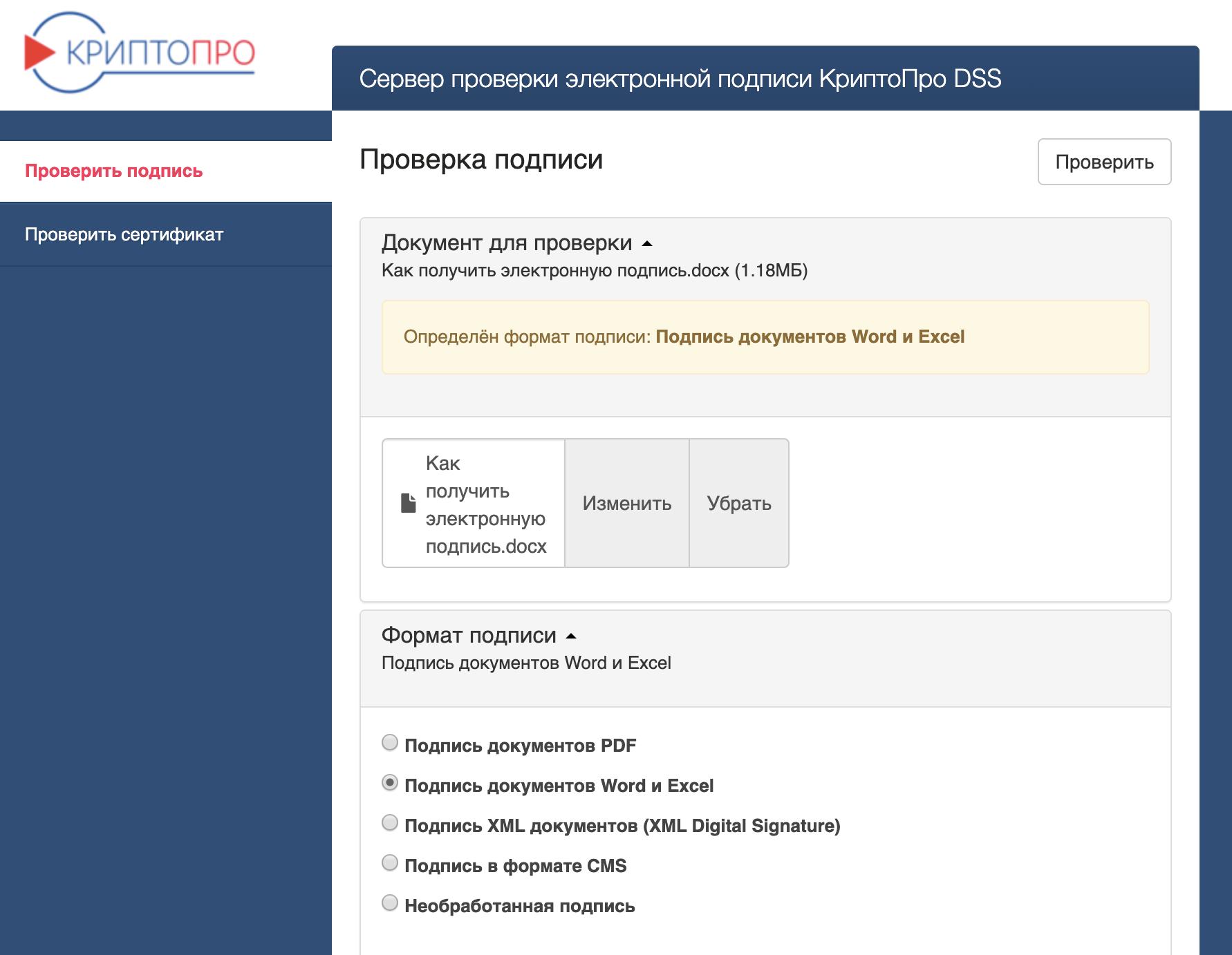 На сайте «Криптопро» укажите путь к подписанному документу и подписи в специальном окне, и программа выдаст результат