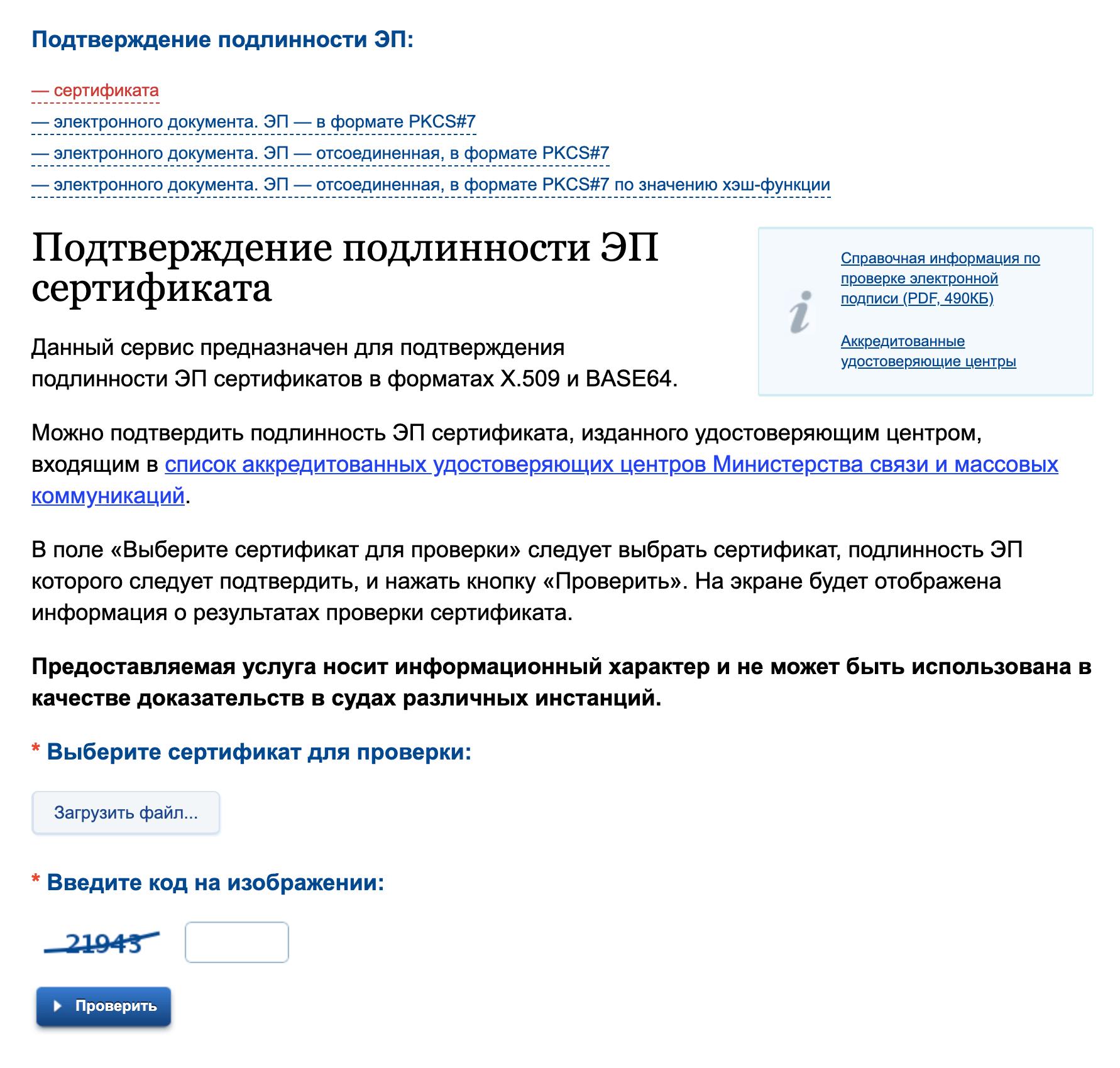 На сайте госуслуг вам нужен третий пункт — «ЭП отсоединенная, в формате PKCS#7». Загрузите документ, который хотите проверить, в формате PDF или xml и файл с подписью в формате xml.sig или pdf.sig. Названия документа дляпроверки и файла с подписью должны быть одинаковы. Затем введите проверочный код с изображения и кнопку «Проверить»