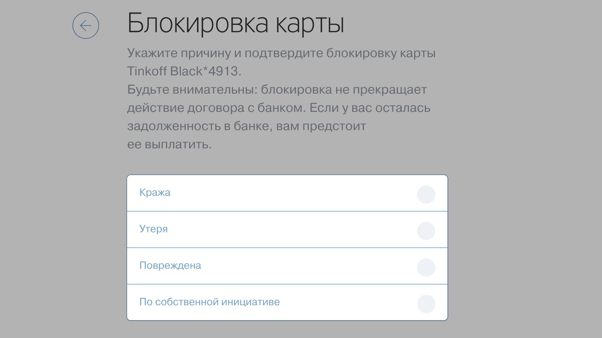 Укажите причину блокировки и нажмите кнопку «Заблокировать»